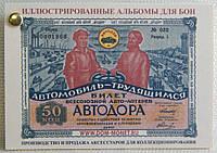 Каталог мини. Лотерейные билеты 1921-1991 гг.