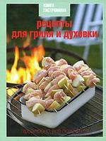 Рецепты для гриля и духовки. Книга гастронома