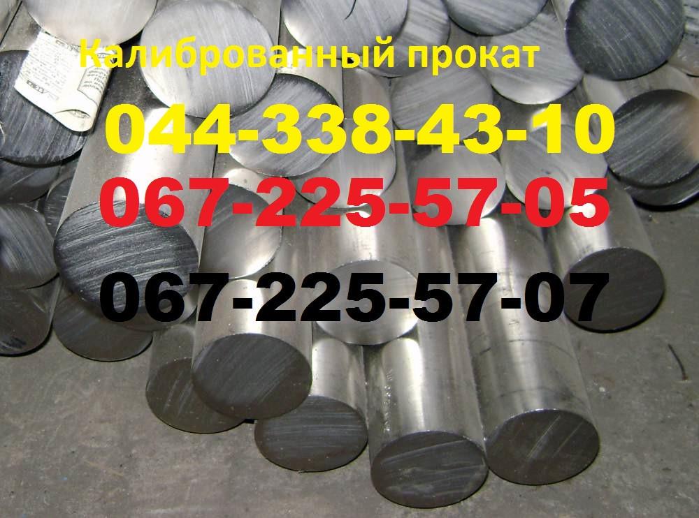 Круг калиброванный 23 мм сталь У9А - Сталь Трейд в Киеве