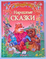 Книги Сказки А4: Золотая коллекция. Народные сказки 63189 Пегас Украина