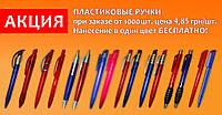 Печать на пластиковых ручках Сумы