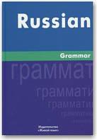 Русская грамматика: На английском языке