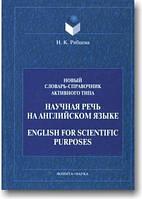Научная речь на английском языке.Новый словарь-справочник активного типа.