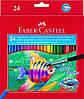 Цветные карандаши акварельные 24 цвета Faber-Castell