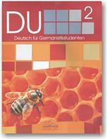Навчально-методичний комплекс DU 2(Підручник для студентів ВНЗ)