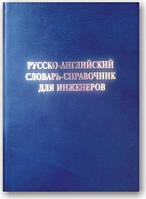 Русско-английский словарь-справочник для инженеров