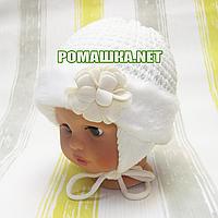 Детская зимняя вязанная термо шапочка р. 44 на завязках для новорожденного ТМ Мамина мода 3216 Белый