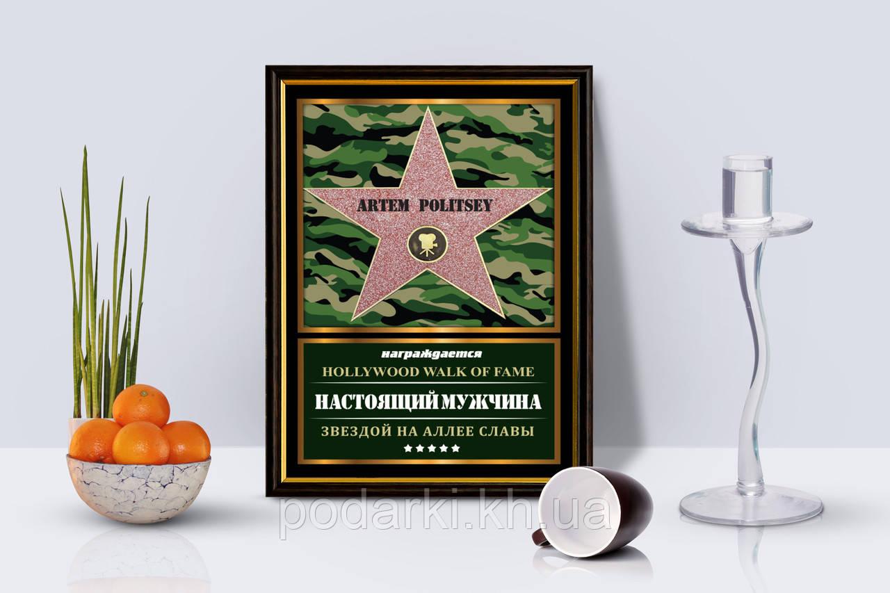 """Именная """"Звезда на аллее славы"""" . Настоящий мужчина. Подарок защитнику"""