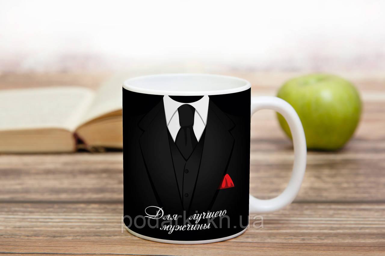 Стильная чашка для стильного мужчины
