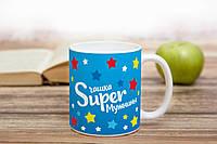 Чашка для супер-мужчин