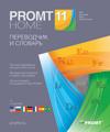 PROMT Home 11 Многоязычный + 5 словарей на выбор (Компания ПРОМТ)