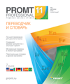 """PROMT Professional 11 Double (Professional Многоязычный + Коллекция """"Все словари"""") (Компания ПРОМТ)"""