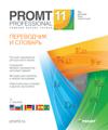"""PROMT Professional 11 Double, академическая версия (Professional Многоязычный + Коллекция """"Все словари"""") (Компания ПРОМТ)"""
