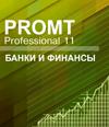 PROMT Professional 11 Банки и финансы (Download) (Компания ПРОМТ)