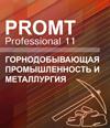 PROMT Professional 11 Горнодобывающая промышленность и металлургия (Download) (Компания ПРОМТ)