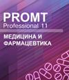 PROMT Professional 11 Медицина и фармацевтика (Download) (Компания ПРОМТ)