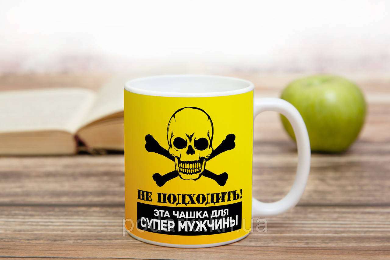 Чашка опасного парня