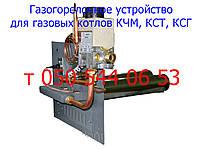 Газогорелочное устройство для газовых котлов КЧМ, КСТ, КСГ, Термо, АОГВ-80, 120