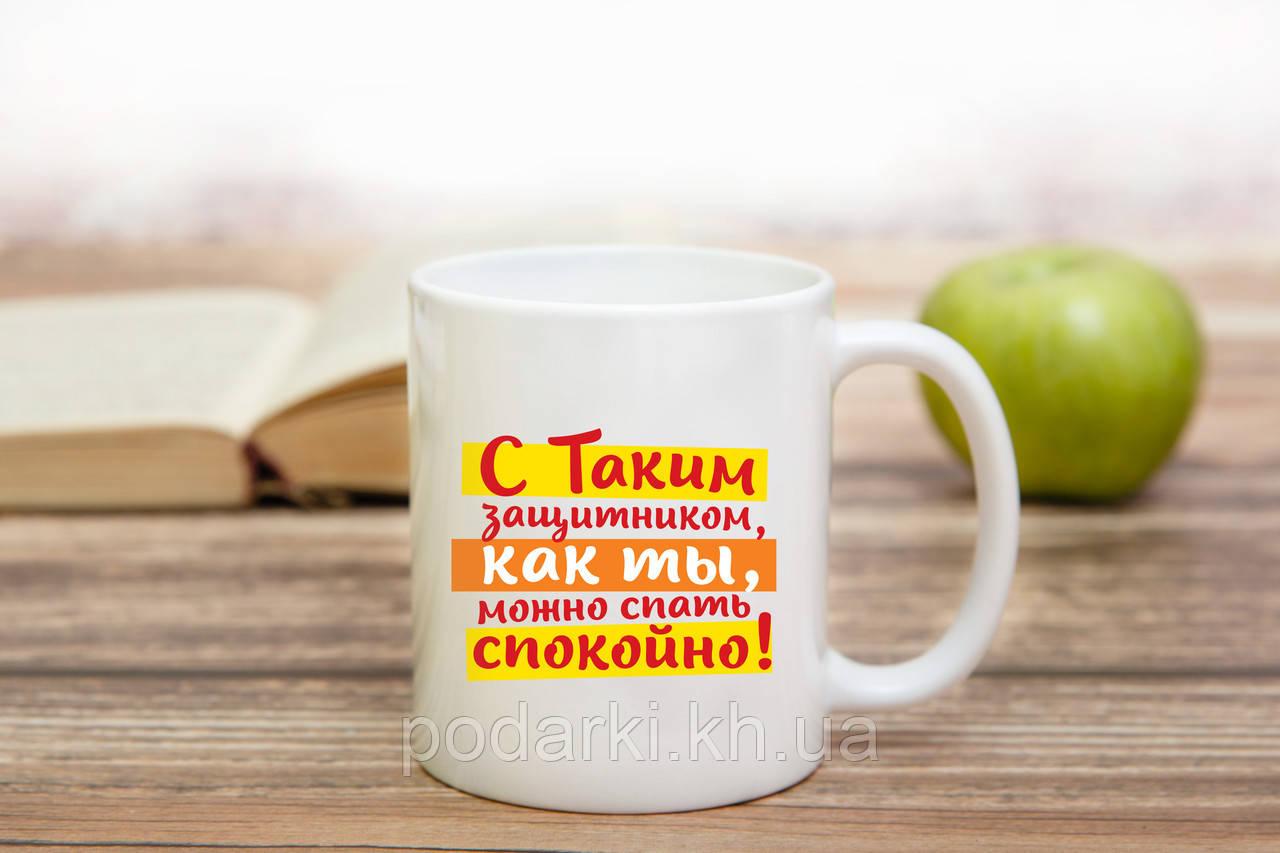 Кружка на День защитника Украины