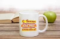 Чашка в подарок защитнику Украины
