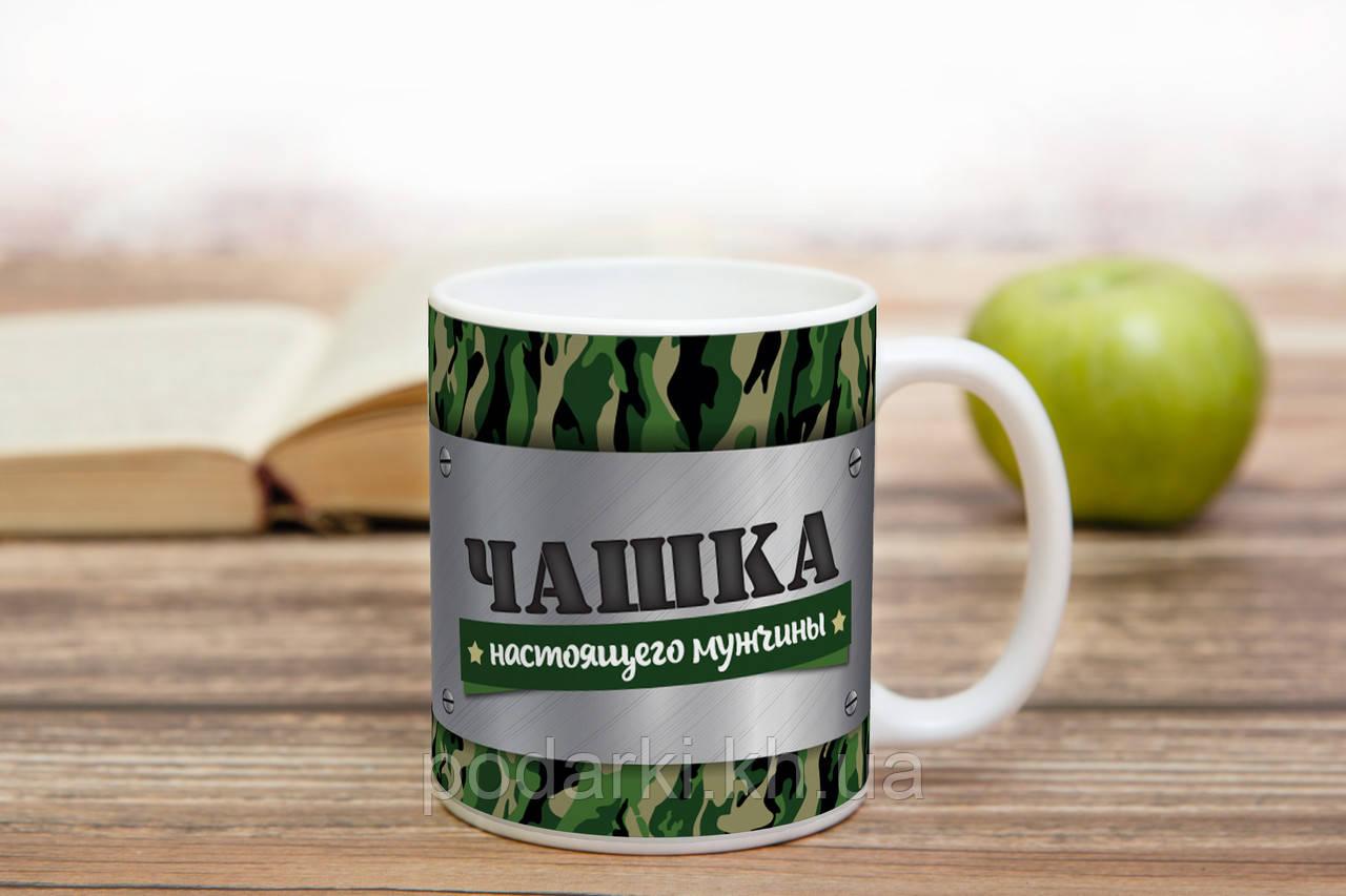 Чашка на праздник мужчинам