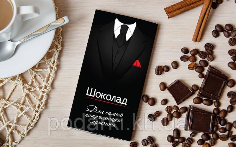 Шоколад для настоящего мужчины. Мини презенты для мужчин