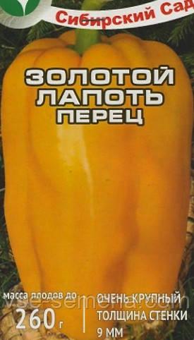 Перец сладкий Золотой Лапоть, 15шт.