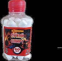 Сухий спирт 60 таблеток (гранули)