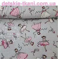 "Ткань хлопковая ""Балерина на сером"" №440а"