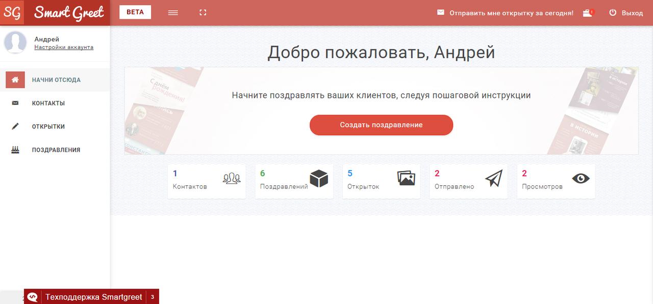 """SmartGreet Starter лицензия на 1 год + Bonus Разработка одного персонального шаблона открытки (дизайн + верстка + загрузка в кабинет (ТОВ """"ЕКЛАУД"""") - ТОВ """"К2Р"""" в Киеве"""