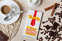 Шоколад для Ваших защитников