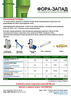 Линия производства пеллет из опилки 600-800кг/час