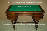 Реставрация письменного стола в Харькове.Реставрация антикварной мебели Харков