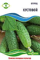 Семена Огурца сорт Кустовой 4 гр ТМ Агролиния