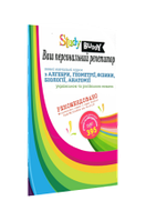 StudyBuddy Пакет пособий по алгебре, геометрии, физике, биологии, анатомии укр. и рус. язык (ООО «Современные образовательные технологии»)