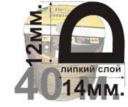 Уплотнитель резиновый самоклеющийся Stomil Sanok тип- D гаражный.