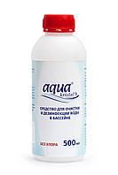 Aquakristal-B Дезинфектант на основе биоцидов (500 мл) химия для бассейнов