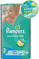 Подгузники Pampers Active Baby-Dry 3 Midi 4-9 кг, Эконом – 58 шт.
