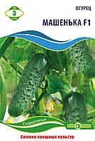 Семена огурца Машенька F1 3 г Агролиния