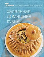 Халяльная домашняя кухня. Книга гастронома