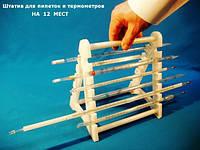 Штатив для пипеток и термометров (12 мест)