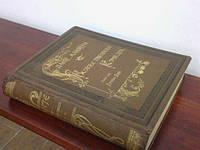 Божественная комедия  Данте Дарственное издание императору АлександруIІІ