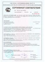 Сертификат ТУ