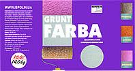 Грунт-краска акриловая на кварцевом песке 7кг, фото 1