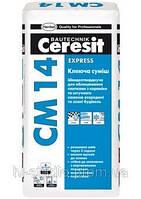 Быстротвердеющая клеящая смесь Ceresit СМ14, 25 кг