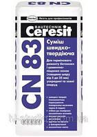 Быстротвердеющая смесь, 5-35 мм Ceresit CN83, 25 кг
