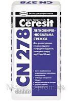 Легковыравнивающаяся стяжка, 15-50 мм Ceresit CN278, 25 кг