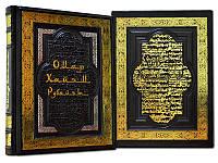 Книга кожаная Омар Хайям. Рубайят : Проза. Поэзия. Поэзия Азии