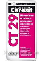 Шпаклевка минеральная стартовая Ceresit СТ29, 25 кг