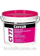 Мозаичная штукатурка, 1,2-1,6 мм Ceresit CT77, 14 кг (цвет красныйгранит)